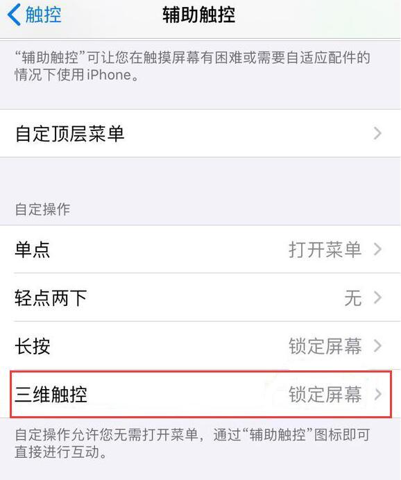 iOS 13 如何使用 3D Touch 快速锁定屏幕?