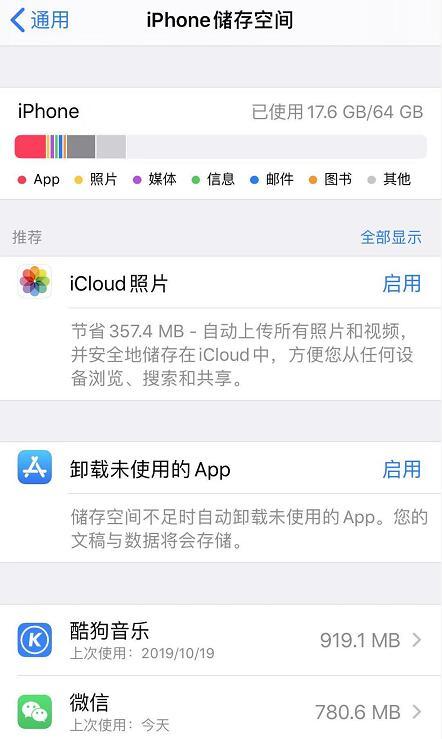 更新 iOS 13 之后如何删除 App?有三种方法