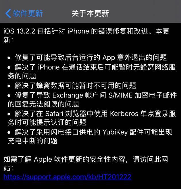 """苹果发布 iOS 13.2.2:解决""""杀后台""""问题"""