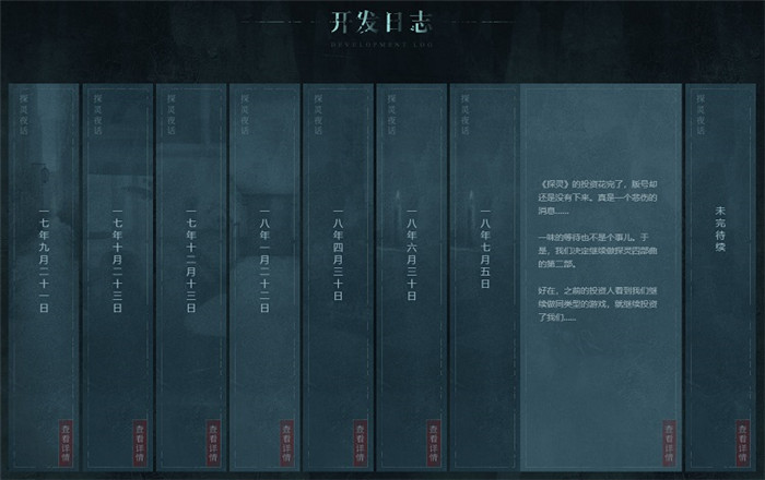 吓哭主播,3人研发的国产独立游戏《探灵》长啥样?