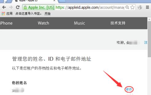 Apple ID 资料可以更改吗?