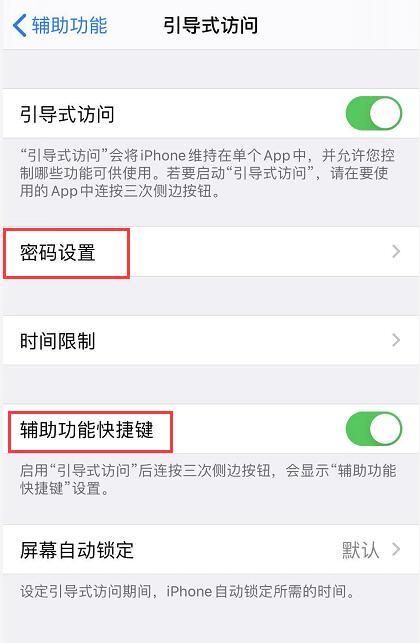 """iPhone 11 如何使用""""引导式访问""""功能?"""