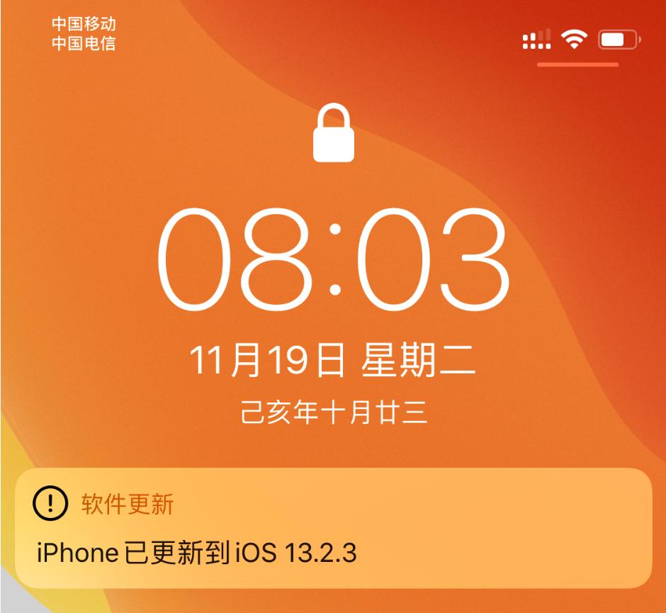 苹果又双叒叕推送了iOS13.2.3,建议更新吗?