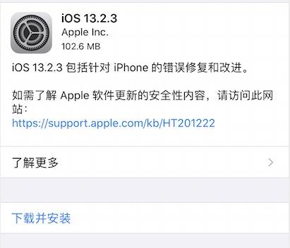 苹果发布 iOS 13.2.3/iPadOS 13.2.3:修复多个问题