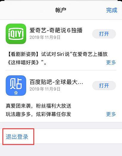App Store 无法正常下载应用,一直转圈的处理办法