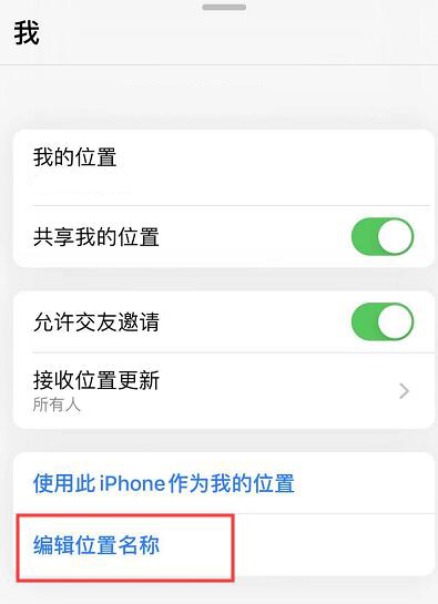"""为什么 iOS 13 中没有""""查找我的朋友""""应用图标了?"""