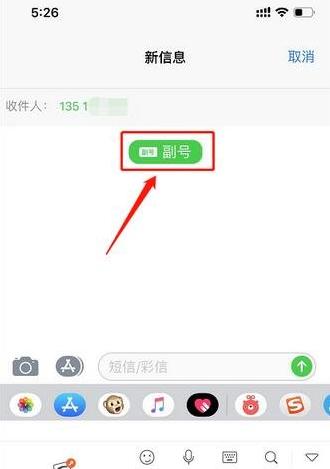 苹果iPhone11手机发短信时如何切换主副卡?