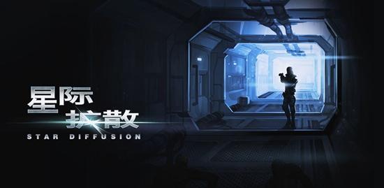 科幻鸟瞰式射击 《星际扩散》12.12开测! 在坏灭星球找回女儿