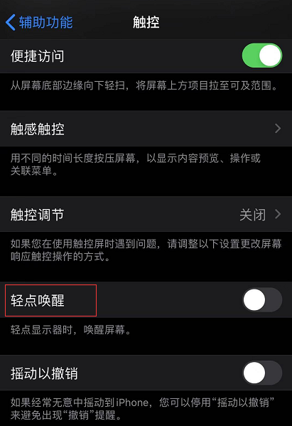 iPhone 如何避免误触开启手电筒?
