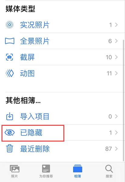 iOS 13 隐藏照片的 3 种方法