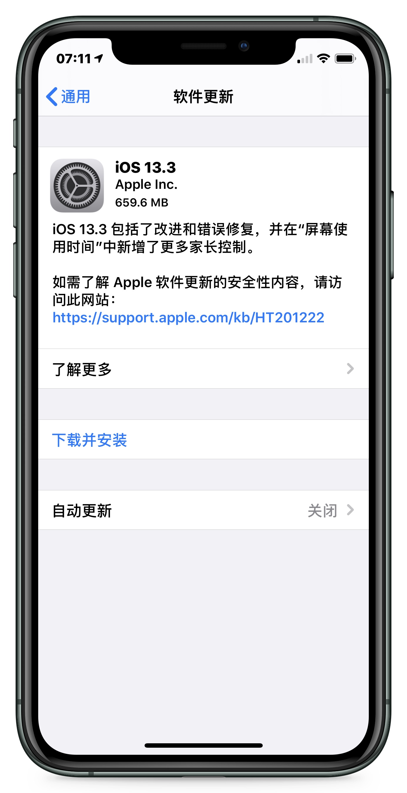 iOS 13.3正式版更新内容及升级方法