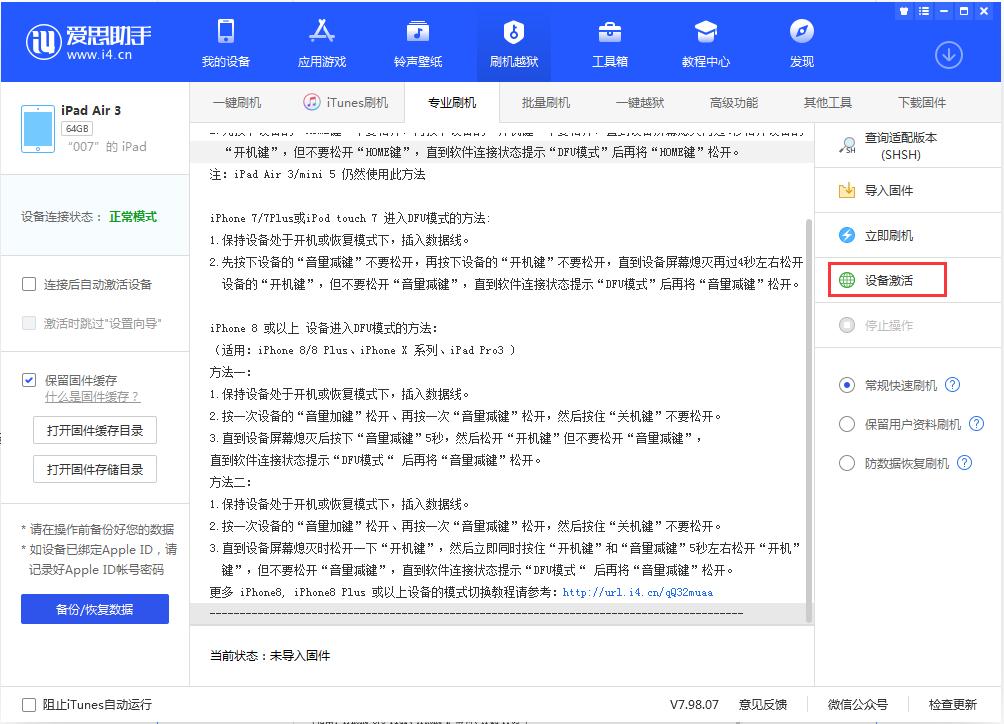 iOS 13.3正式版_iOS 13.3 正式版一键刷机教程