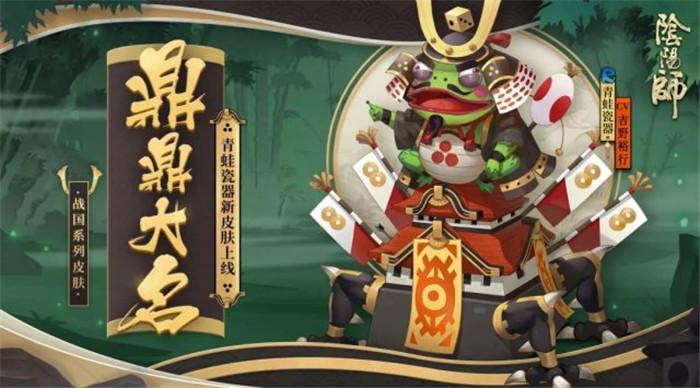 呱士无双《阴阳师》青蛙瓷器秘闻副本上线!