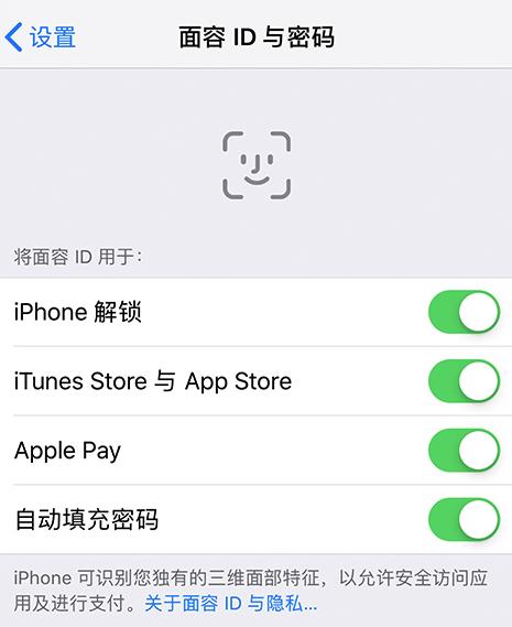 "iPhone 出现提示""面容 ID 不可用""怎么办?"