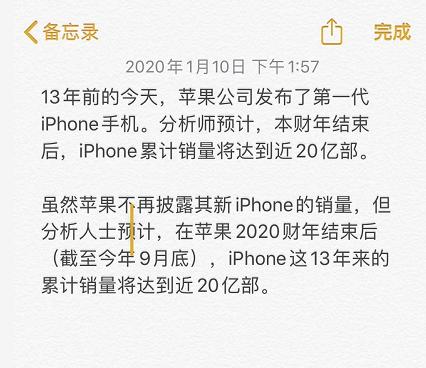 iOS 13 技巧:3 个小细节让编辑文字更方便