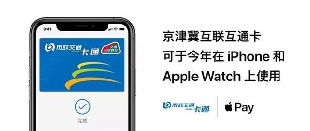 Apple Pay 将迎更新,2020 年内支持京津冀互联互通卡