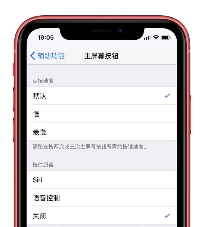 如何关闭 iOS 13 语音控制功能?
