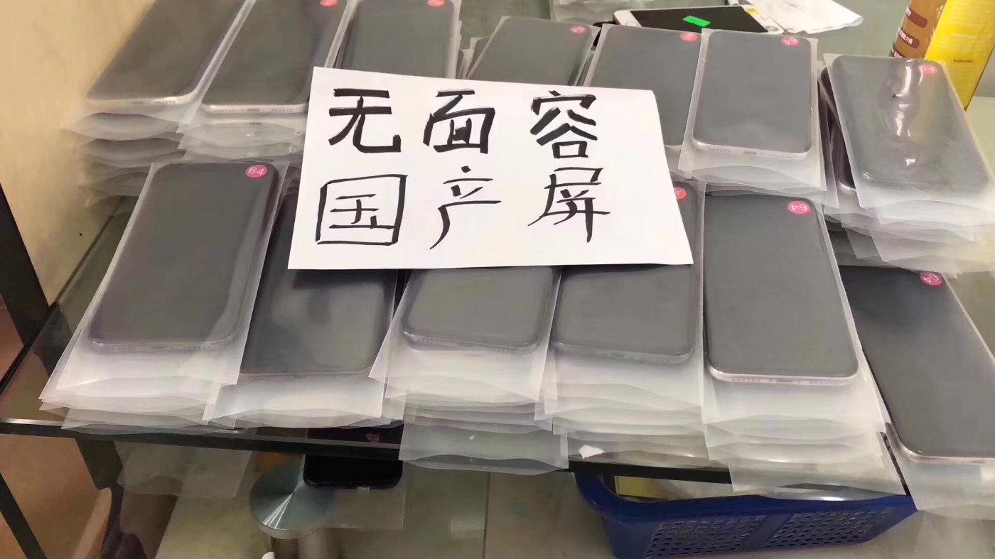 二手 iPhone 无面容 ID 是怎么回事?