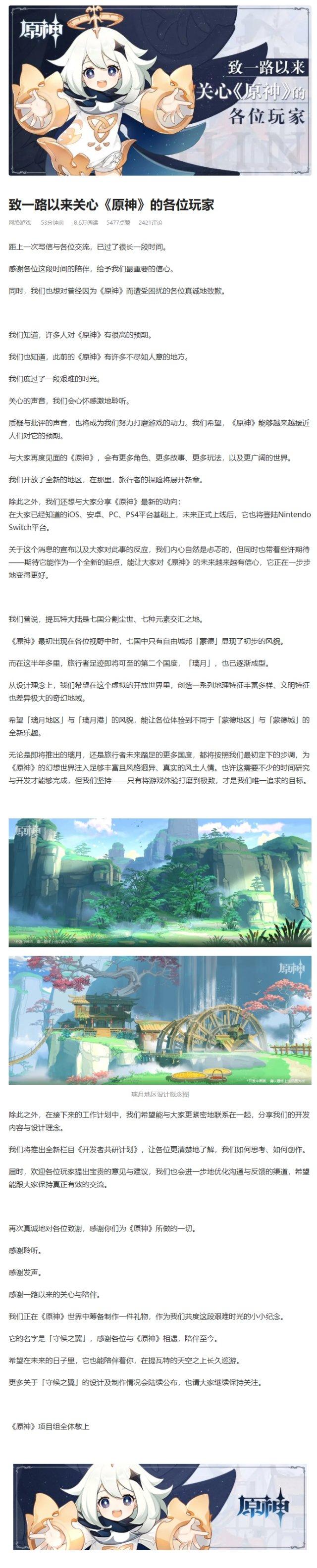 《原神》项目组致玩家的一封信:登陆NS令我们既忐忑又期待