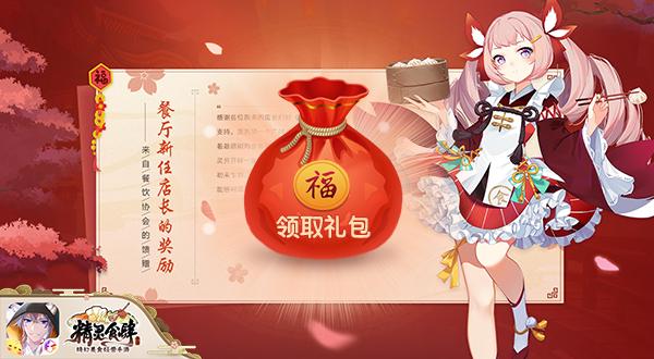 精灵食肆入选App Store新春专题活动 遍地美食的新春庙会