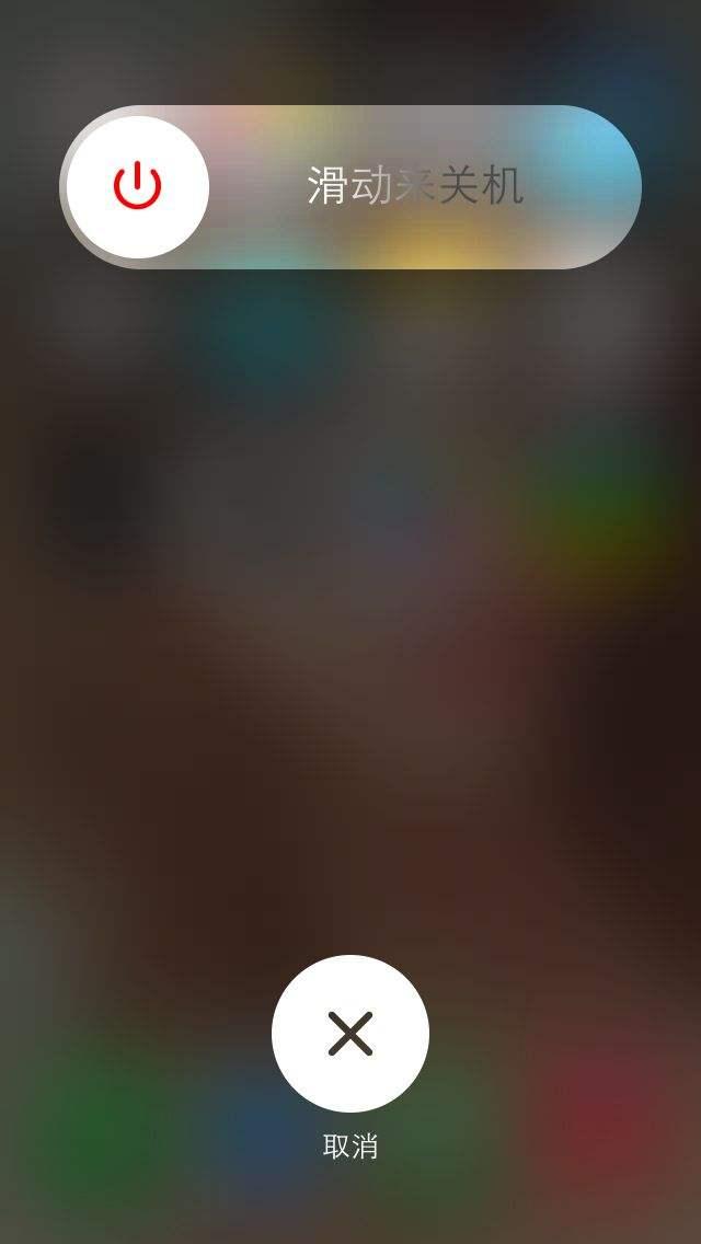 iPhone手机,要不要每天都关机?