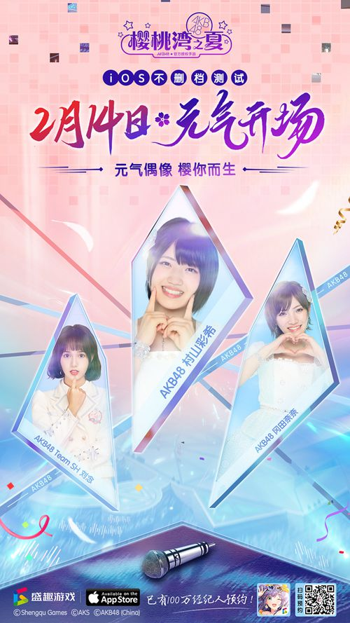 《AKB48樱桃湾之夏》2月14日iOS不删档测试 预约突破100万
