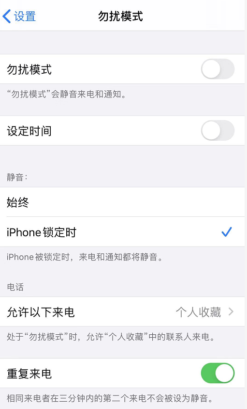 iPhone 陌生来电总是不响铃是什么情况?