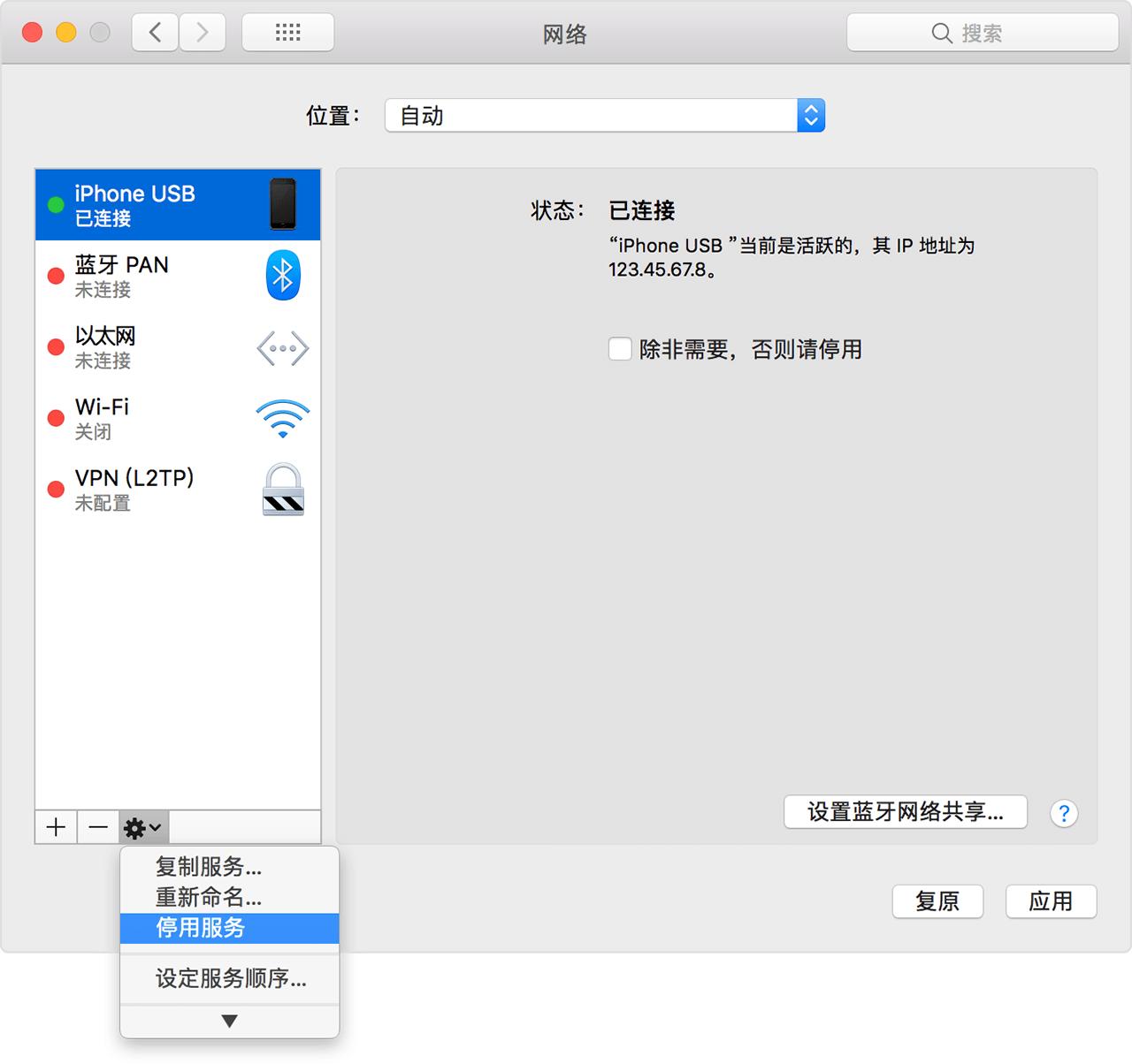 如何通过 USB 连接使用 iPhone 热点?