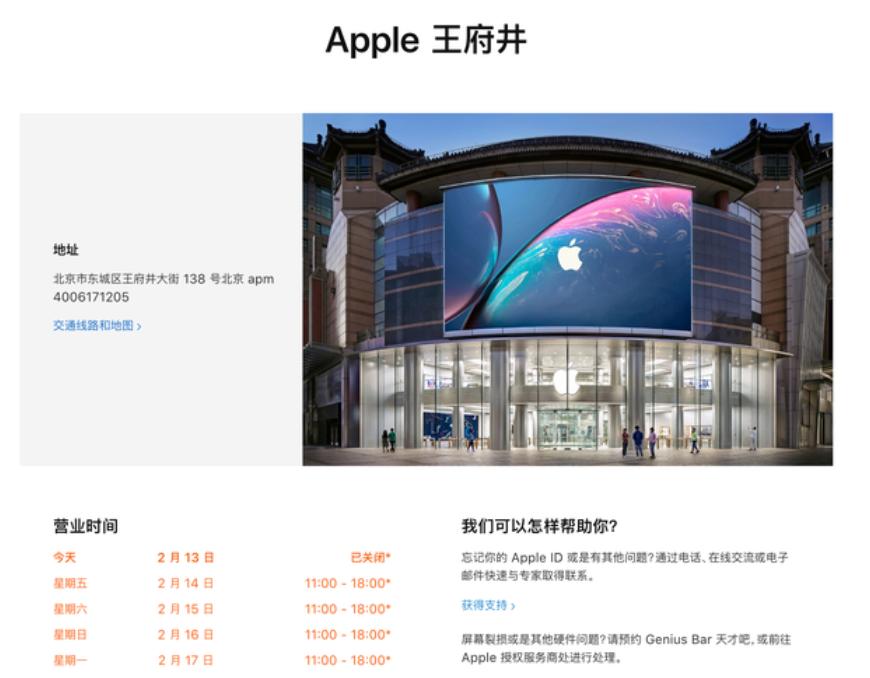北京五家 Apple Store 将从 2 月 14 日起营业