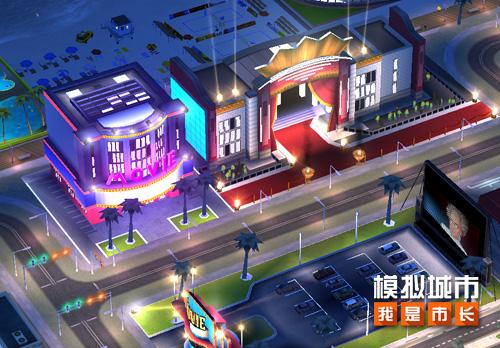 《模拟城市:我是市长》将迎来电影嘉年华