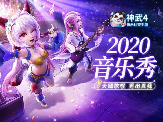 """英豪齐集,植树有新意!《神武4》手游""""2020音乐秀""""邀你春季焕新"""