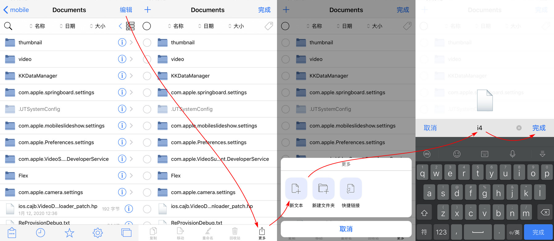 iOS 13.3 越狱后无法接收短信如何解决?