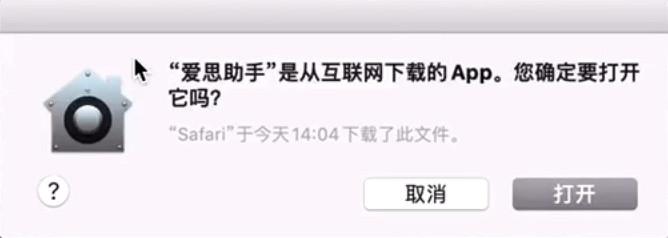 "Mac 版大发3D无法打开,提示""您应该将它移到废纸篓""如何解决?"