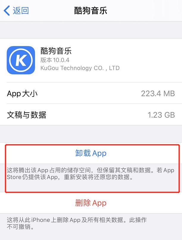 iPhone 如何在不删除数据的情况下卸载应用?