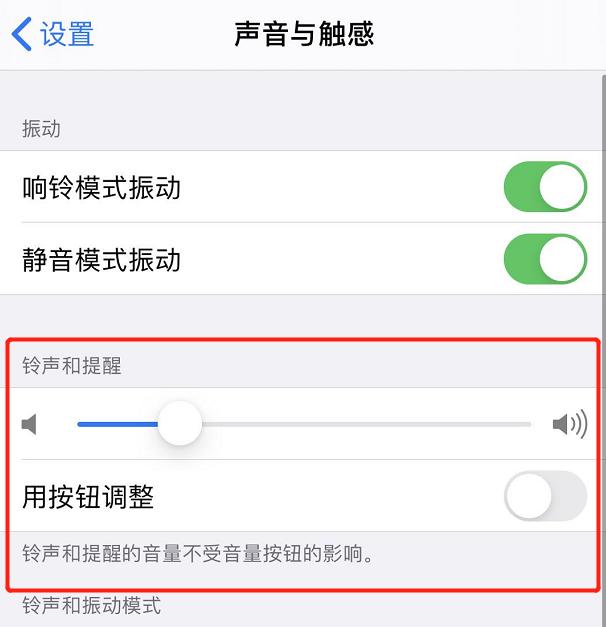 iPhone 11 手机铃声和媒体音量如何单独调节?