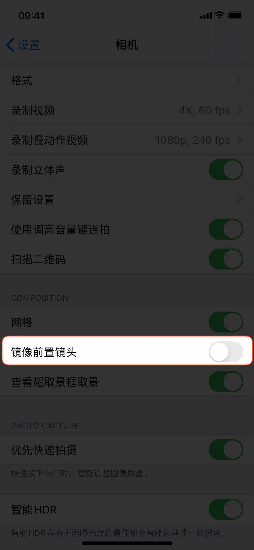 使用 iPhone 前置自拍时如何开启画面镜像?