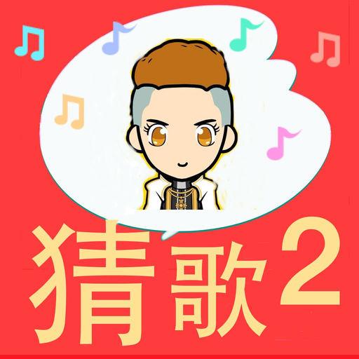 全民爱猜歌2