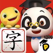 熊猫博士识字