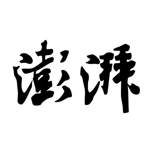澎湃新闻-专注时政与思想的资讯阅读平台