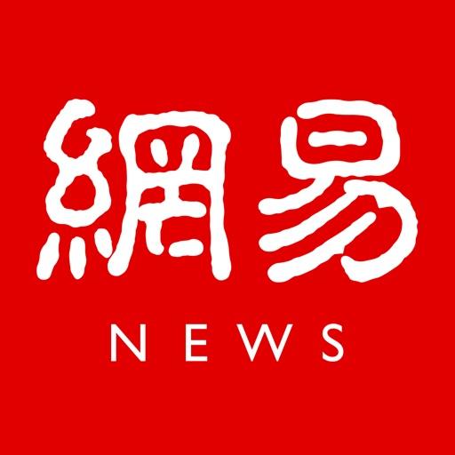 网易新闻 - 头条新闻视频资讯平台