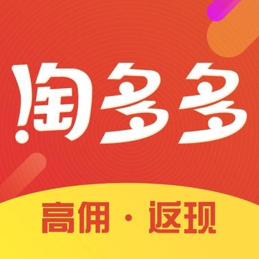 淘多多 - 领优惠券省钱购物app