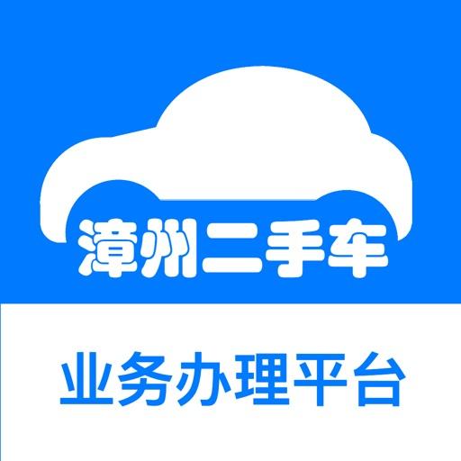 漳州二手车