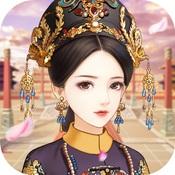 倾世熹妃传 - 唯美古代风格国风游戏