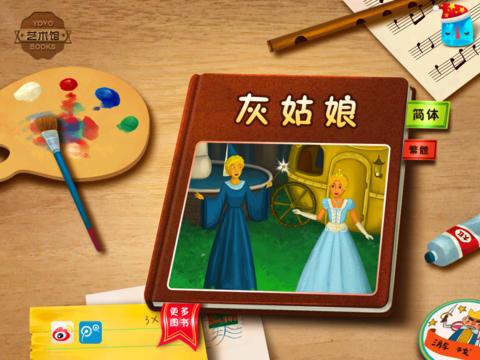 软件灰姑娘_灰姑娘大学版免费下载_iPhone女生辣文苹果苹果图片