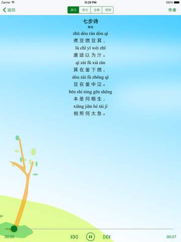 小學生古詩