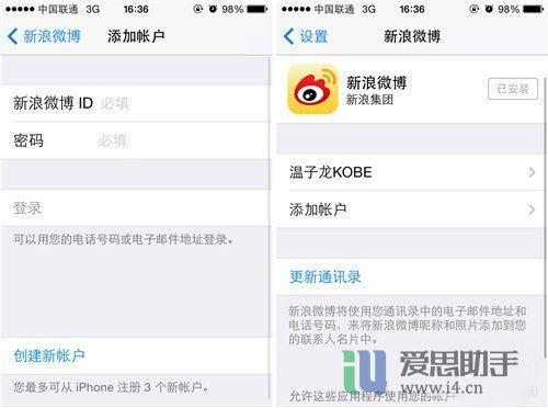 iPhone小技巧:如何用Siri发布微博