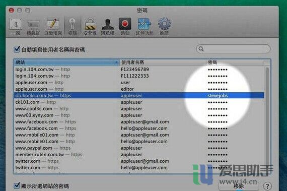 看Safari如何泄露你的帐号密码?超容易破解!