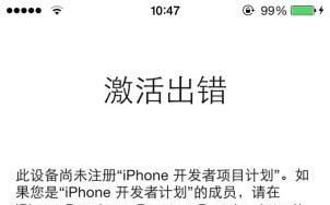 关于升级iOS8激活出错的解决方法