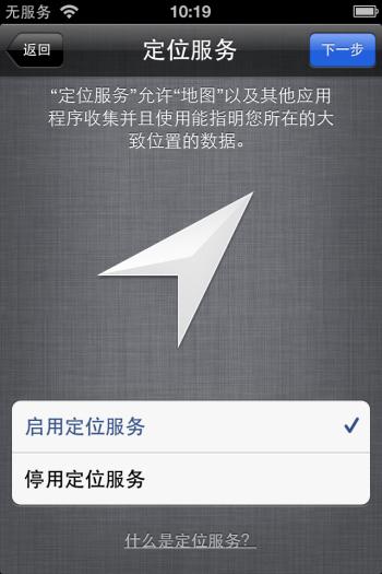怎么激活iPhone5?