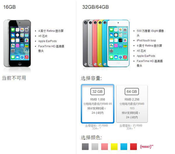 国行iPod touch狂降价